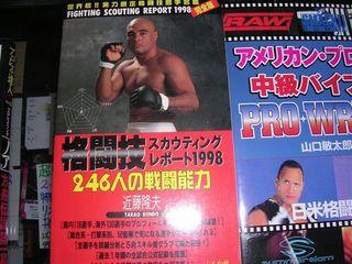 格闘技スカウティング1998