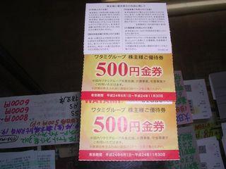 ワタミグループ株主優待券