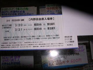 横浜DeNAオープン戦