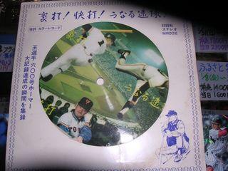 王、長嶋、堀内レコード