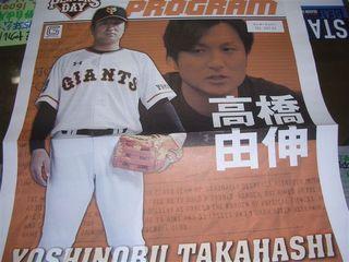 高橋由伸プレーヤーズ・プログラム