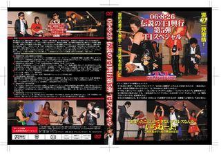 伝説のT-1興行第5弾DVD