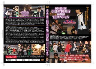 伝説のT-1興行第6弾DVD