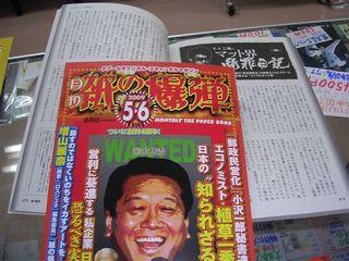 紙の爆弾09年5・6月号