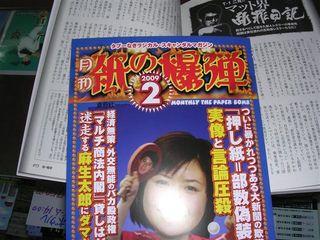 紙の爆弾 09年2月号