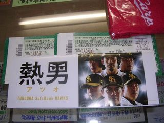 ソフトバンク対広島戦のチケット