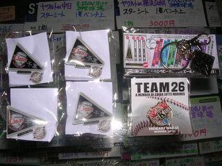 千葉対埼玉
