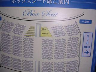 ボックスシート席の案内版
