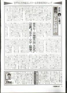 吉田七瀬氏のテレビ時評