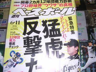 週刊ベースボール和田