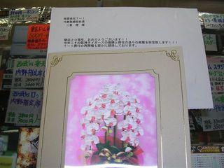 20周年祝いの電報