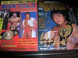 IWGP新日本プロレス