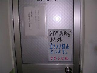 トイレ立入り禁止の貼り紙